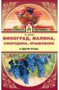 Виноград, малина, смородина, крыжовник и другие ягоды, Жвакин Виктор Владимирович