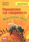 Медоносная пчела. Упражнения для синхрониста. Самоучитель устного перевода с английского языка