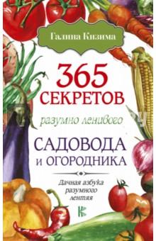 Книга 365 секретов разумно ленивого садовода и огородника. Кизима Галина Александровна