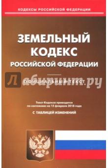 Земельный кодекс Российской Федерации по состоянию на 15.02.18 г.