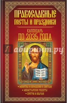 Православные посты и праздники. Календарь до 2035 года