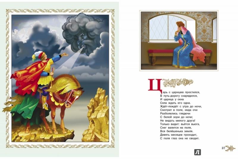 Иллюстрация 2 из 15 для Сказки - Александр Пушкин   Лабиринт - книги. Источник: Лабиринт