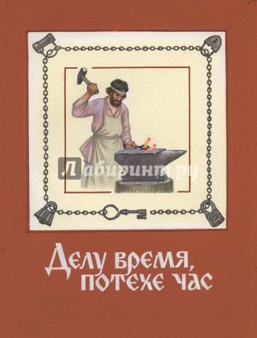 Делу время, потехе час, Майков Аполлон Николаевич, Некрасов Николай Алексеевич, Ушинский Константин Дмитриевич