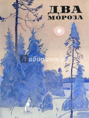 Два Мороза, Никитин Иван Саввич, Пушкин Александр Сергеевич, Баратынский Евгений Абрамович