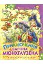 Обложка Приключения барона Мюнхаузена