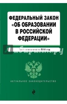 ФЗ Об образовании в РФ на 2018 г. ветровик на ямаху fz 6n