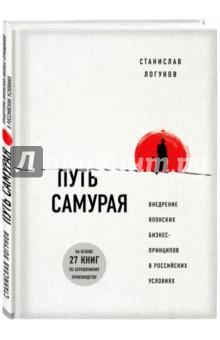 Путь самурая. Внедрение японских бизнес-принципов в российских реалиях эндрю штайн философия lean бережливое производство на работе и дома