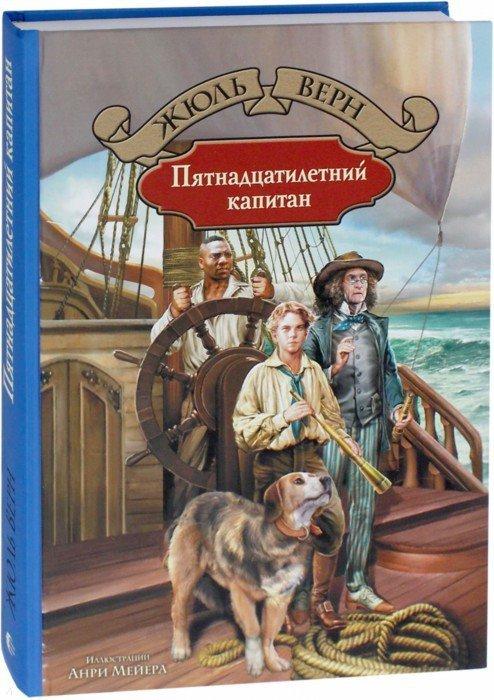 Иллюстрация 1 из 15 для Пятнадцатилетний капитан - Жюль Верн   Лабиринт - книги. Источник: Лабиринт