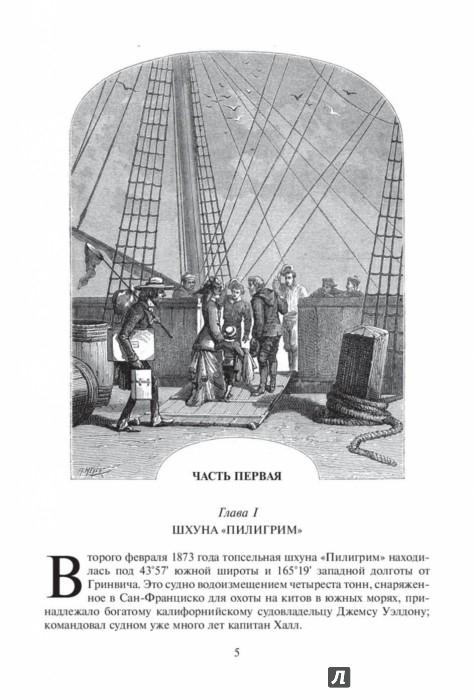 Иллюстрация 1 из 14 для Пятнадцатилетний капитан - Жюль Верн | Лабиринт - книги. Источник: Лабиринт