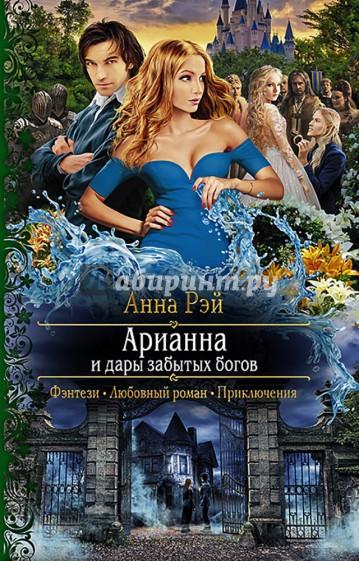 Арианна и дары забытых богов, Рэй Анна