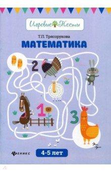 Математика. 4-5 лет