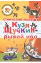 Кузя Щучкин— рыжий нос, Мальцев Станислав Владимирович