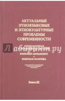 Актуальные этноязыковые и этнокультурные проблемы современности. Книга 3