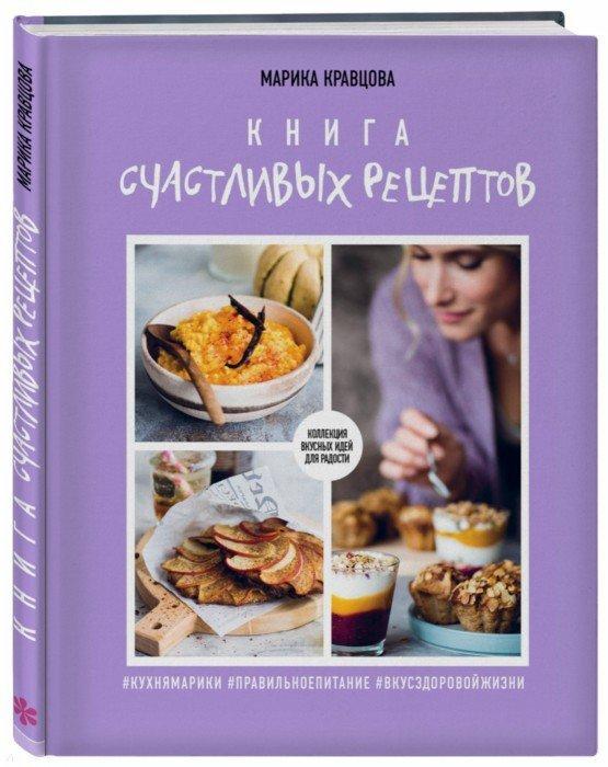 Иллюстрация 1 из 30 для Книга счастливых рецептов - Марика Кравцова | Лабиринт - книги. Источник: Лабиринт