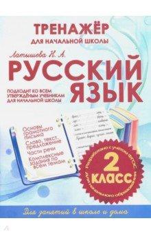 Русский язык. 2 класс. Тренажер для начальной школы