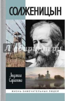 Солженицын сараскина л солженицын