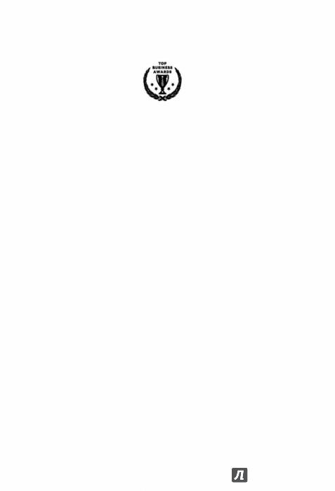 Иллюстрация 1 из 28 для Стать инноватором. 5 привычек лидеров, меняющих мир - Даер, Кристенсен, Грегерсен   Лабиринт - книги. Источник: Лабиринт