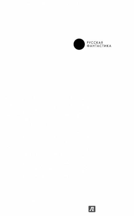 Иллюстрация 1 из 15 для Русский фронтир - Дивов, Трускиновская, Геворкян | Лабиринт - книги. Источник: Лабиринт