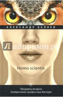Homo scientis. Продавец воздуха. Изобретения профессора Вагнера. Том 2 изобретения