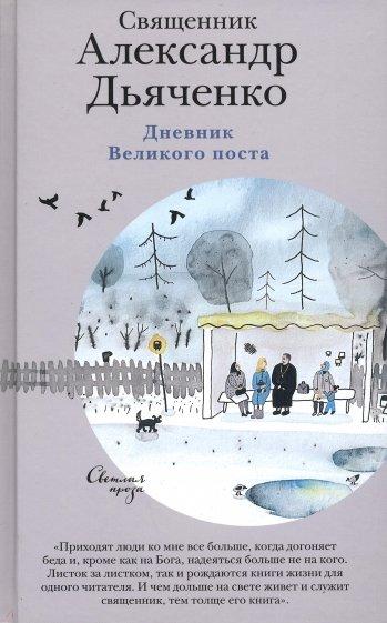 Дневник Великого поста, Священник Александр Дьяченко