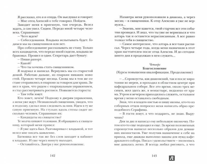 Иллюстрация 1 из 22 для Дневник Великого поста - Александр Священник | Лабиринт - книги. Источник: Лабиринт