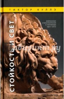Стойкость и Свет. Избранные стихотворения и переводы, 1977-2017
