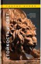 Стойкость и Свет. Избранные стихотворения и переводы, 1977-2017, Куллэ Виктор