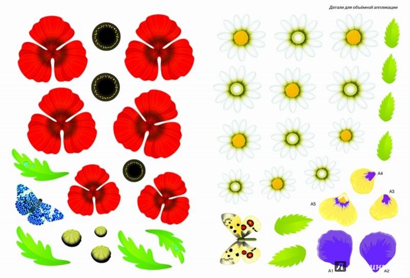 гривус цветы картинки вырежи групповые посадки, том