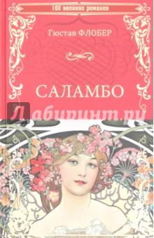 Саламбо госпожа бовари саламбо