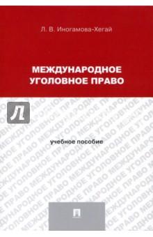 Международное уголовное право. Учебное пособие для магистрантов камиль абдулович бекяшев международное публичное право в вопросах и ответах учебное пособие