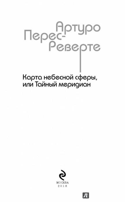 Иллюстрация 1 из 13 для Карта небесной сферы, или Тайный меридиан - Артуро Перес-Реверте | Лабиринт - книги. Источник: Лабиринт