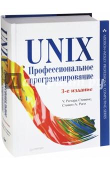 UNIX. Профессиональное программирование программирование в стандарте posix курс лекций