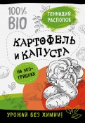 Картофель и капуста на экогрядках. Урожай без химии