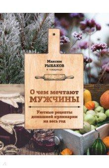 О чем мечтают мужчины. Уютные рецепты домашней кулинарии на весь год ваш домашний повар картошка чудо рецепты