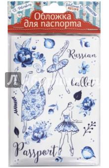 Обложка для паспорта Русский балет (77099) балет щелкунчик
