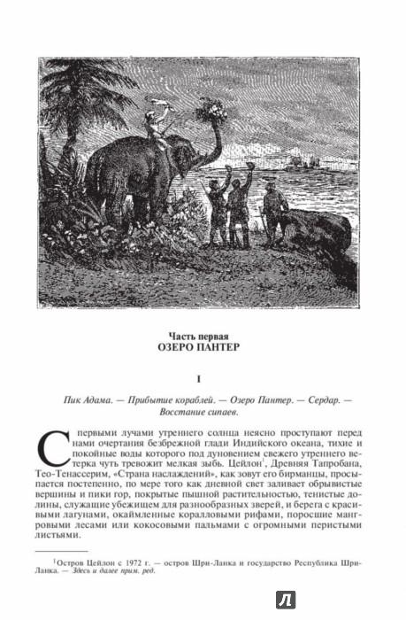 Иллюстрация 1 из 26 для Грабители морей. В трущобах Индии. Пожиратели огня - Луи Жаколио | Лабиринт - книги. Источник: Лабиринт