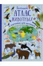Большой атлас животных в картинках для малышей, Дорошенко Юлия Игоревна