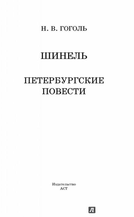 Иллюстрация 1 из 26 для Шинель. Петербургские повести - Николай Гоголь | Лабиринт - книги. Источник: Лабиринт