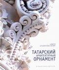 Татарский архитектурный орнамент. Альбом-монография