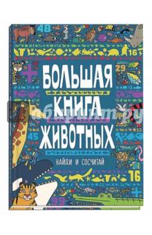 Большая книга животных большая книга о больших животных