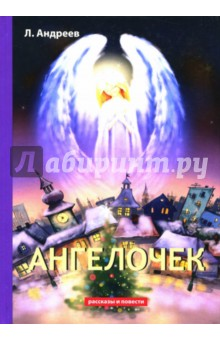 Ангелочек александр романов о любви и страдании