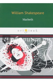 an analysis of the theme of guilt in macbeth by william shakespeare