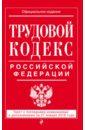Трудовой кодекс РФ. Текст с последними изменениями и дополнениями на 21.01.2018 г.,
