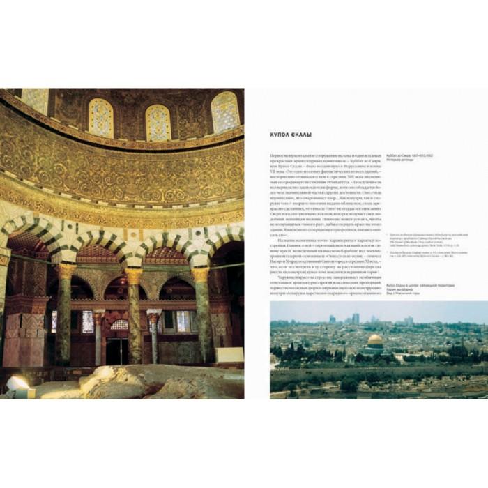 Иллюстрация 1 из 5 для Сокровища исламской архитектуры - Татьяна Стародуб-Еникеева | Лабиринт - книги. Источник: Лабиринт