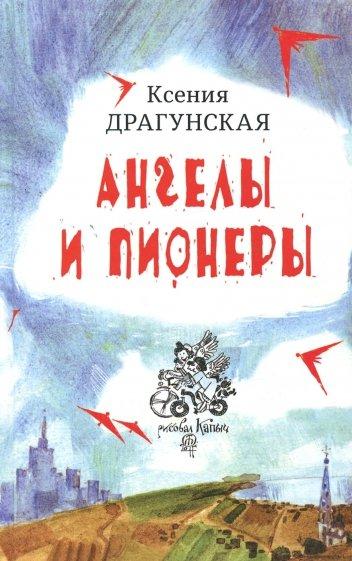 Ангелы и пионеры, Драгунская Ксения Викторовна