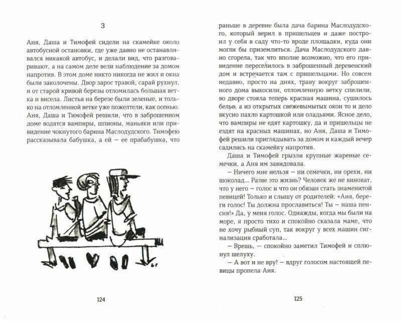 Иллюстрация 1 из 24 для Ангелы и пионеры - Ксения Драгунская | Лабиринт - книги. Источник: Лабиринт