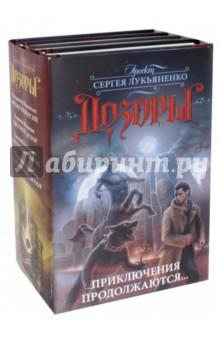 Дозоры. Приключения продолжаются.... Комплект из 4-х книг лукьяненко с в мелкий дозор
