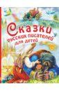 Обложка Сказки русских писателей для детей