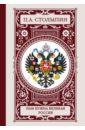 Нам нужна великая Россия, Столыпин Петр Аркадьевич