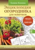 Энциклопедия огородника для новичков в понятных